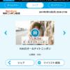 YUKIのオールナイトニッポンスマホ画面