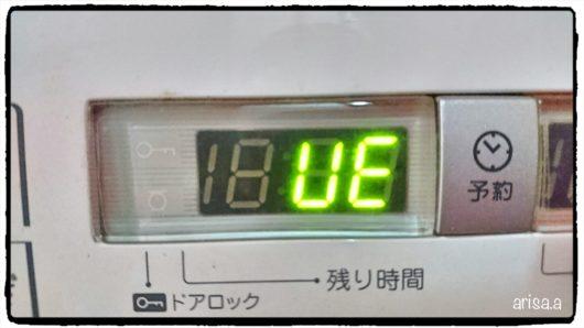 洗濯機のエラー表示
